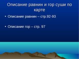 Описание равнин и гор суши по карте Описание равнин – стр.92-93 Описание гор