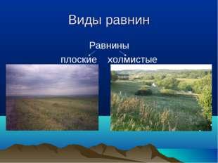 Виды равнин Равнины плоские холмистые