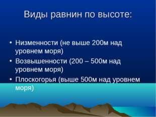 Виды равнин по высоте: Низменности (не выше 200м над уровнем моря) Возвышенно