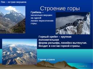 Строение горы Пик – острая вершина Горный хребет – крупная положительная фор