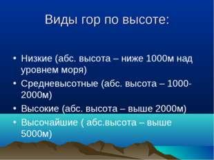 Виды гор по высоте: Низкие (абс. высота – ниже 1000м над уровнем моря) Средне