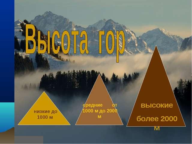 высокие более 2000 м средние от 1000 м до 2000 м низкие до 1000 м
