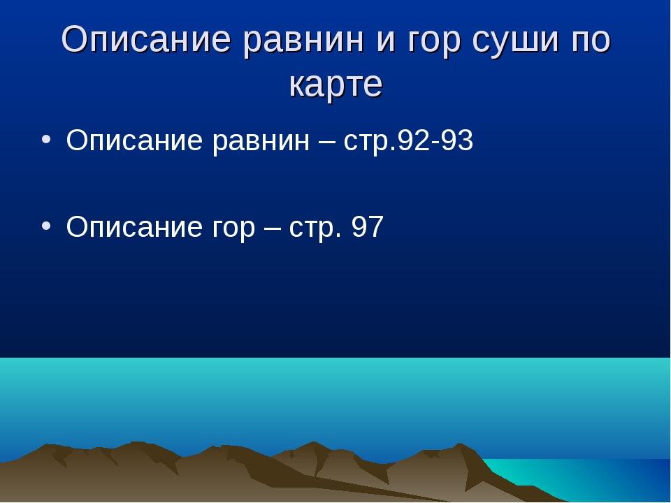 Описание равнин и гор суши по карте Описание равнин – стр.92-93 Описание гор...