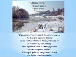 В российской глубинке, в сплетенье дорог, На Окском крутом берегу, Меж гордым