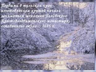 Первыми в тульском крае изготовлением кружев начали заниматься монахини Белёв