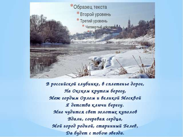 В российской глубинке, в сплетенье дорог, На Окском крутом берегу, Меж гордым...