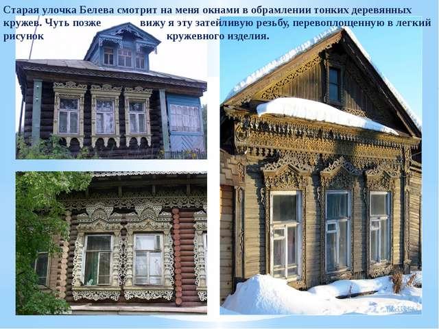 Старая улочка Белева смотрит на меня окнами в обрамлении тонких деревянных кр...