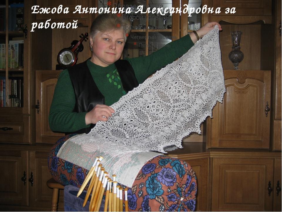 Ежова Антонина Александровна за работой