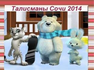 Талисманы Сочи 2014