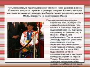 Четырехкратный паралимпийский чемпион Ирек Зарипов в юном 17-летнем возрасте