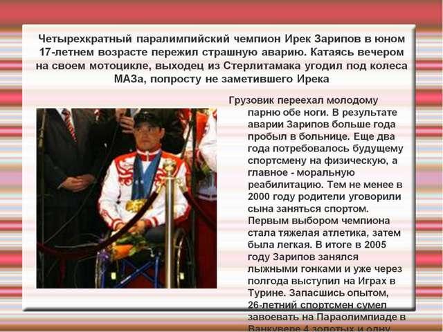 Четырехкратный паралимпийский чемпион Ирек Зарипов в юном 17-летнем возрасте...