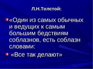 Л.Н.Толстой: «Один из самых обычных и ведущих к самым большим бедствиям собла