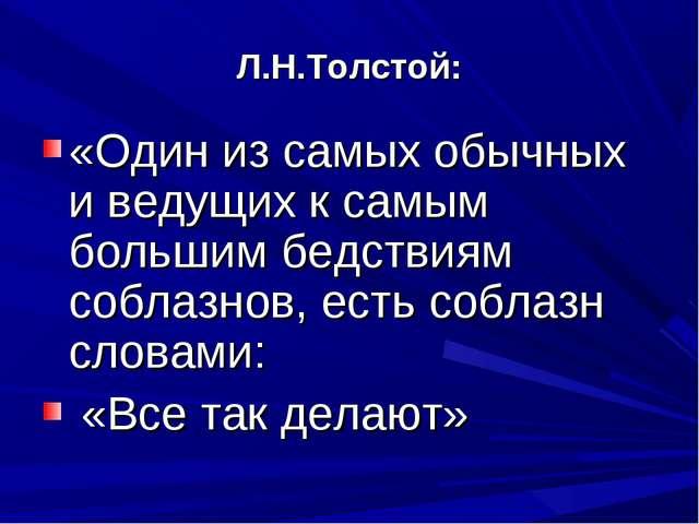 Л.Н.Толстой: «Один из самых обычных и ведущих к самым большим бедствиям собла...