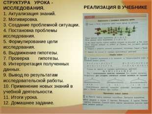 СТРУКТУРА УРОКА - ИССЛЕДОВАНИЯ. 1.Актуализация знаний. 2.Мотивировка. 3.Со