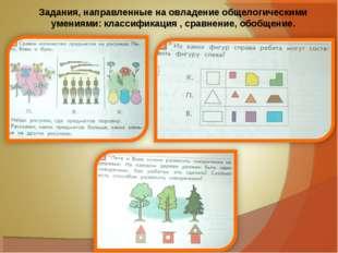 Задания, направленные на овладение общелогическими умениями: классификация ,