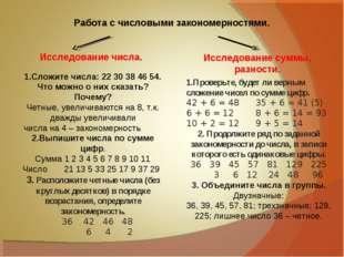 Работа с числовыми закономерностями. 1.Сложите числа: 22 30 38 46 54. Что мож