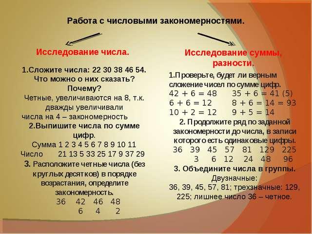 Работа с числовыми закономерностями. 1.Сложите числа: 22 30 38 46 54. Что мож...