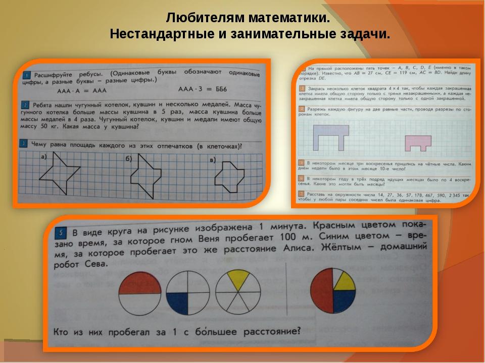 Любителям математики. Нестандартные и занимательные задачи.