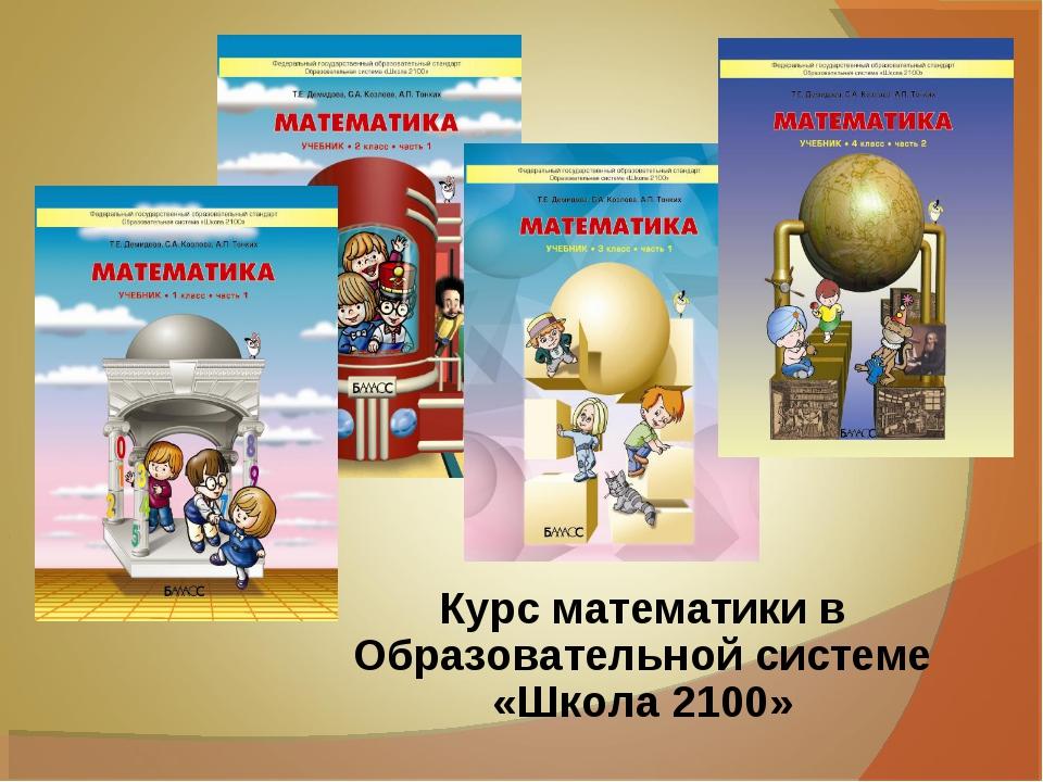 Курс математики в Образовательной системе «Школа 2100»