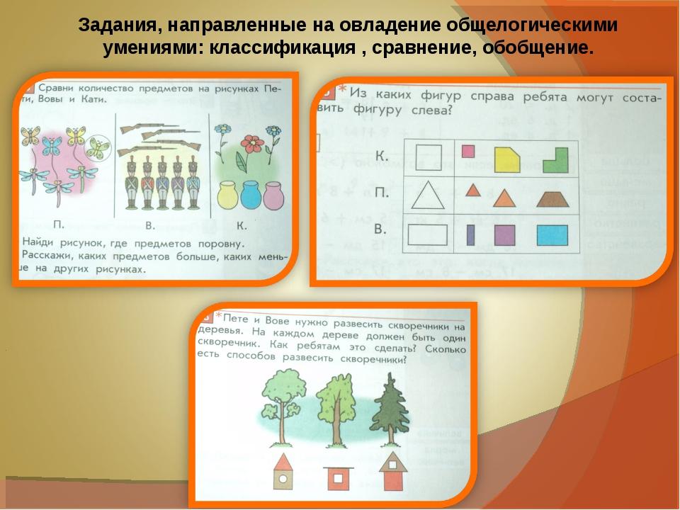 Задания, направленные на овладение общелогическими умениями: классификация ,...