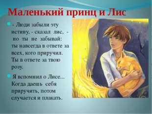 Маленький принц и Лис - Люди забыли эту истину, - сказал лис, - но ты не забы