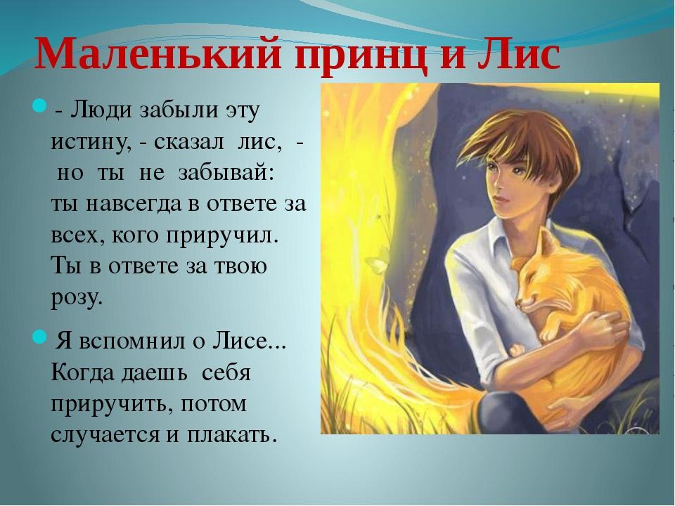 Маленький принц и Лис - Люди забыли эту истину, - сказал лис, - но ты не забы...