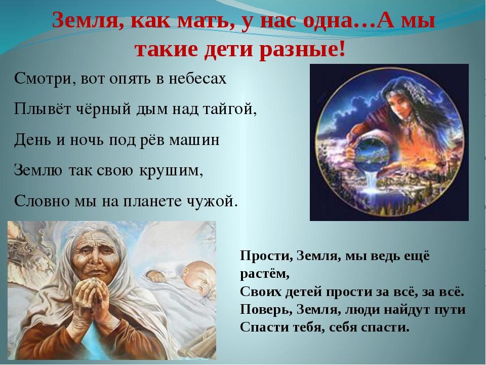 Земля, как мать, у нас одна…А мы такие дети разные! Смотри, вот опять в небес...