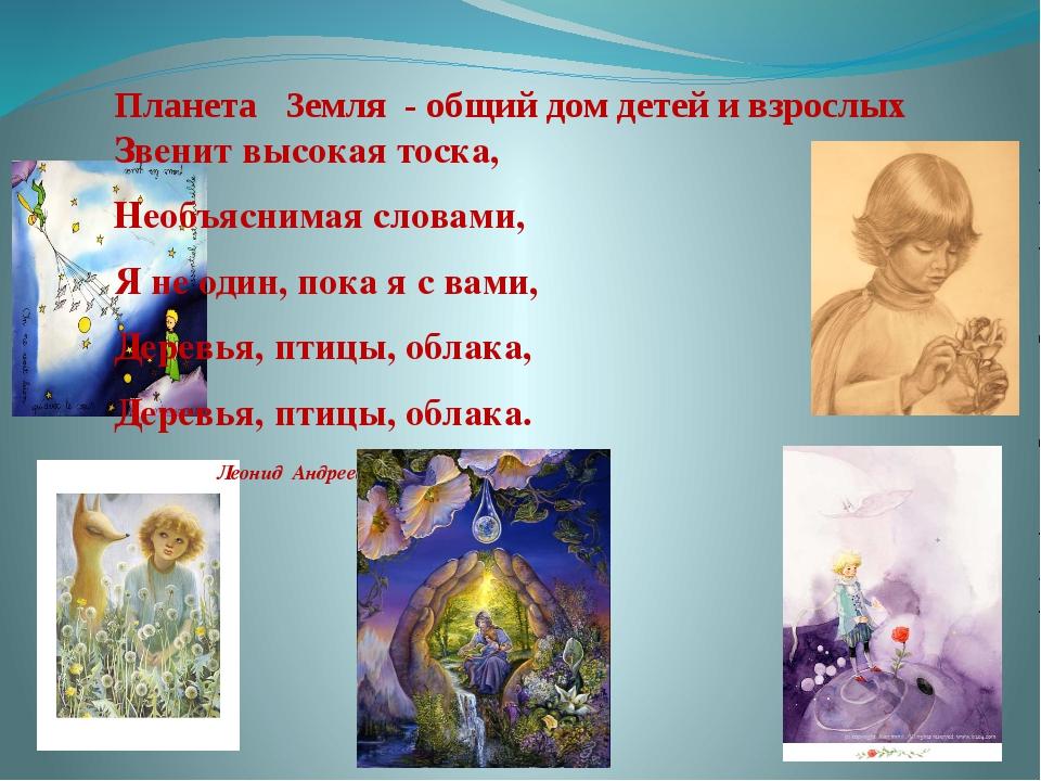 Планета Земля - общий дом детей и взрослых Звенит высокая тоска, Необъяс...