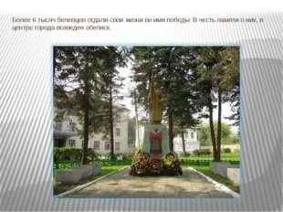 Более 6 тысяч белевцев отдали свои жизни во имя победы. В честь памяти о них,