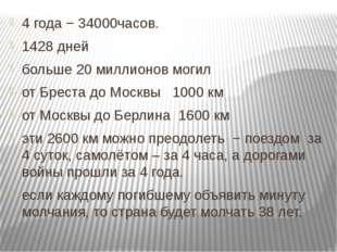 4 года − 34000часов. 1428 дней больше 20 миллионов могил от Бреста до Москвы
