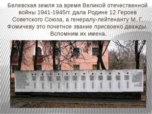 Белевская земля за время Великой отечественной войны 1941-1945гг. дала Родине
