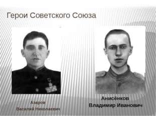 Герои Советского Союза Азаров Василий Николаевич Анисёнков Владимир Иванович