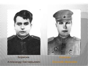 Борисюк Александр Евстафьевич Голосов Василий Иванович