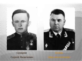 Сухарев Сергей Яковлевич Титков Иван Филиппович