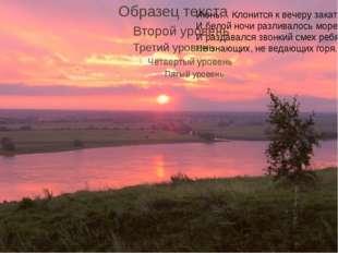 Июнь… Клонится к вечеру закат И белой ночи разливалось море. И раздавался зво