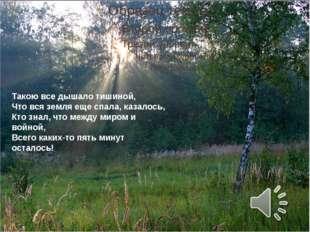 Такою все дышало тишиной, Что вся земля еще спала, казалось, Кто знал, что ме