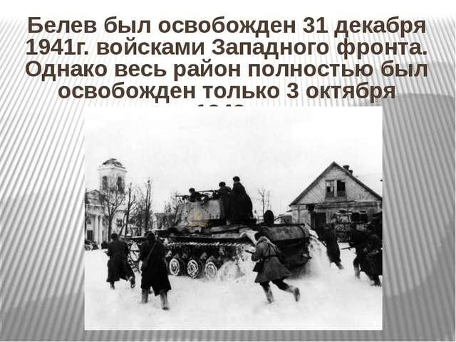 Белев был освобожден 31 декабря 1941г. войсками Западного фронта. Однако весь...