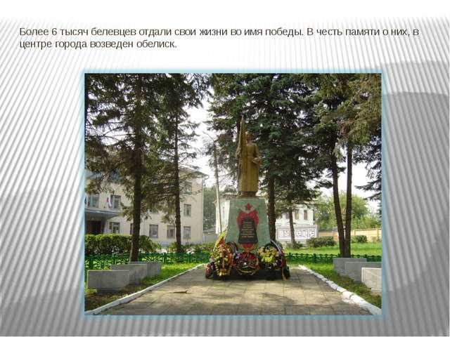 Более 6 тысяч белевцев отдали свои жизни во имя победы. В честь памяти о них,...