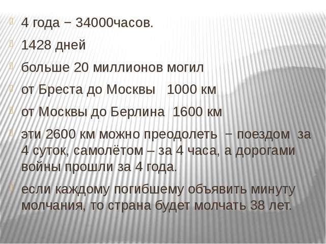 4 года − 34000часов. 1428 дней больше 20 миллионов могил от Бреста до Москвы...
