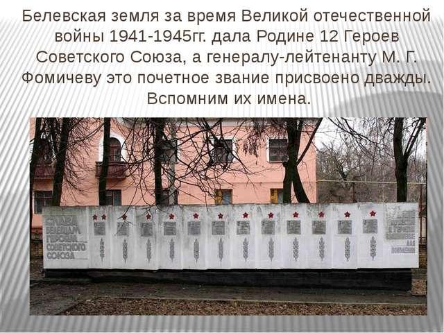 Белевская земля за время Великой отечественной войны 1941-1945гг. дала Родине...