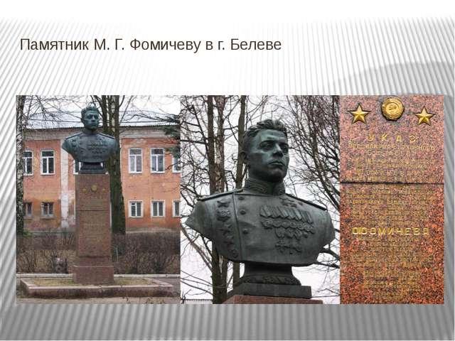 Памятник М. Г. Фомичеву в г. Белеве