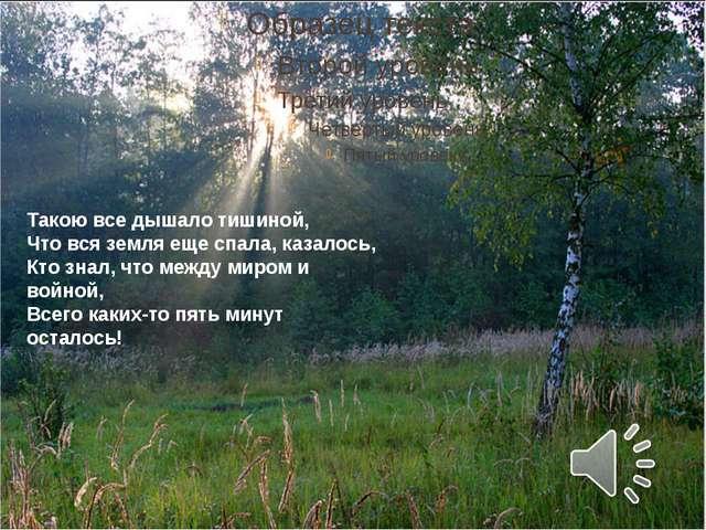 Такою все дышало тишиной, Что вся земля еще спала, казалось, Кто знал, что ме...