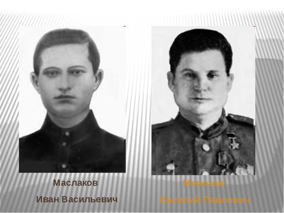 Маслаков Иван Васильевич Морозов Василий Павлович
