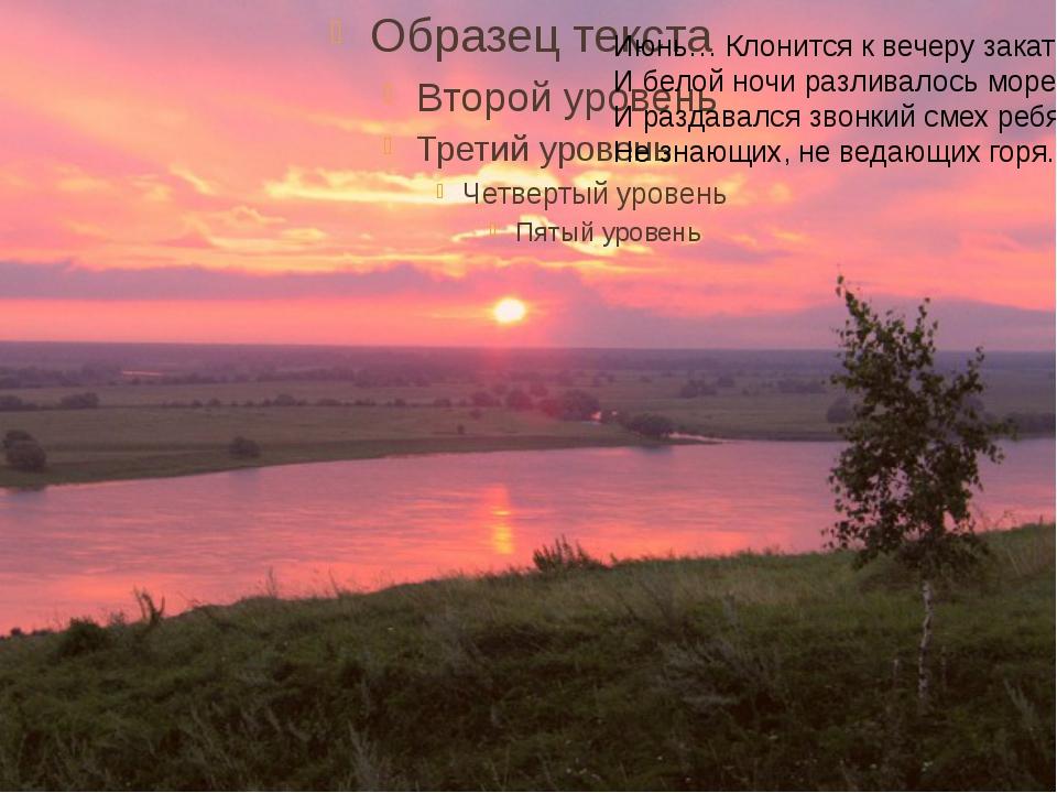 Июнь… Клонится к вечеру закат И белой ночи разливалось море. И раздавался зво...