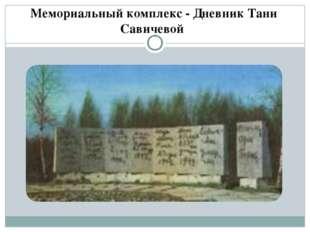Мемориальный комплекс - Дневник Тани Савичевой
