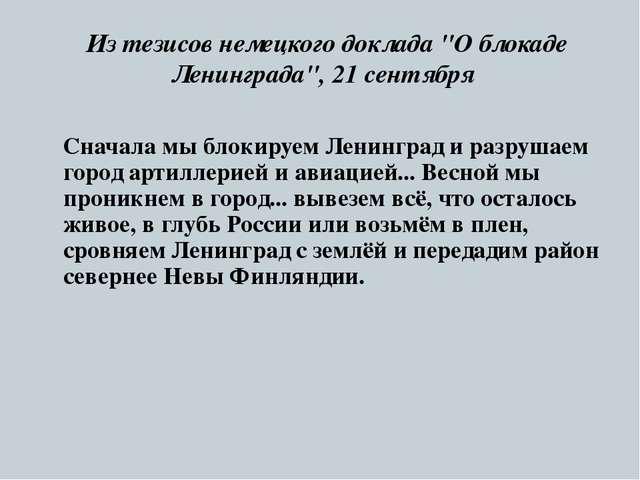 """Из тезисов немецкого доклада """"О блокаде Ленинграда"""", 21 сентября Сначала мы..."""