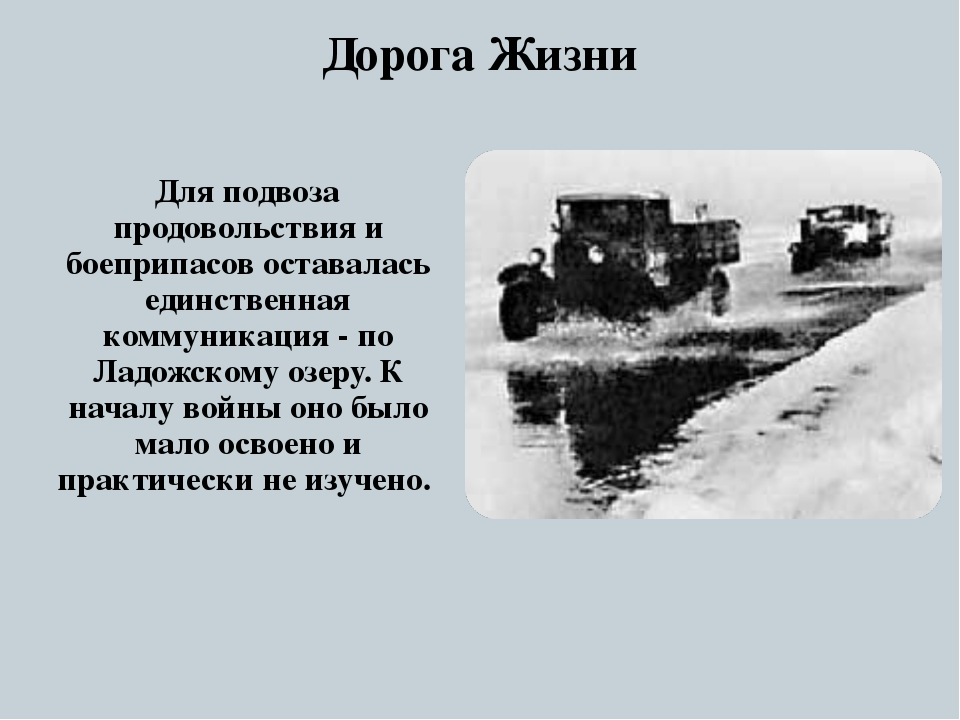 Дорога Жизни Для подвоза продовольствия и боеприпасов оставалась единственная...