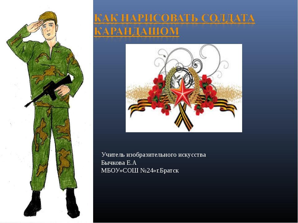 Учитель изобразительного искусства Бычкова Е.А МБОУ»СОШ №24»г.Братск