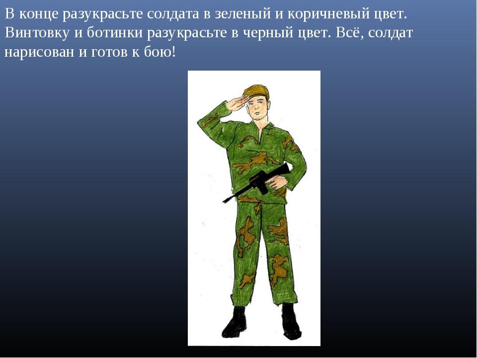 В конце разукрасьте солдата в зеленый и коричневый цвет. Винтовку и ботинки р...