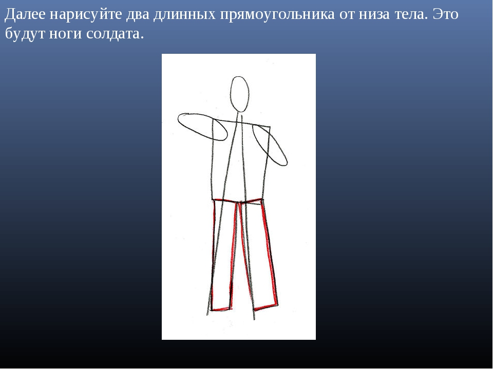 Далее нарисуйте два длинных прямоугольника от низа тела. Это будут ноги солда...